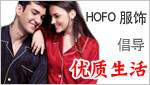 HOFO品牌官方旗舰店
