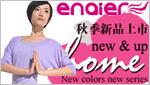 E奈尔enaier 品牌官方旗舰店