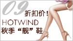 热风hotwind品牌官方旗舰店
