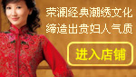 荣澜品牌官方旗舰店