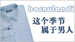bornulandi品牌官方旗舰店