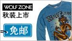 狼道|WOLFZONE品牌官方旗舰店