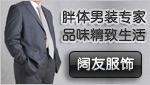 阔友男装品牌官方旗舰店