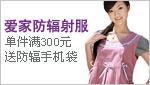Ajiacn(爱家)、静蕾品牌官方旗舰店