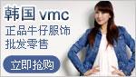 VMC品牌官方旗舰店