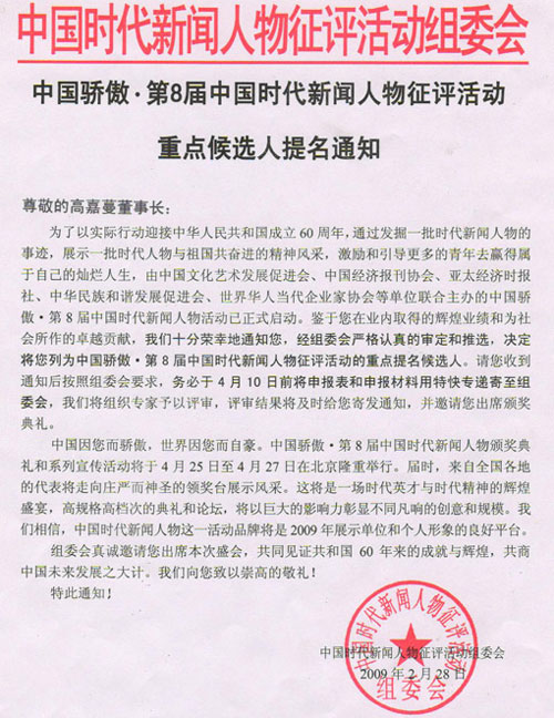 """漂亮宝贝荣获""""中国骄傲•第8届中国时代资讯人物""""提名!"""